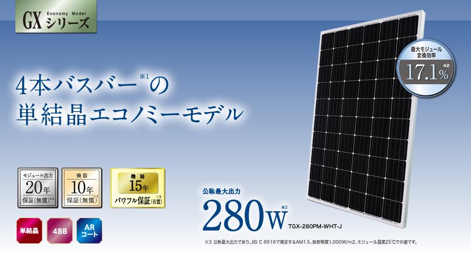 太陽電池モジュール(280W)